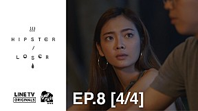 Hipster or Loser | EP.8 [4\/4]