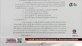 กกต.สั่ง กกต.จังหวัดทั่วประเทศชะลอ 8 โครงการรณรงค์เลือกตั้ง   FlashNews   06-02-62   Ch3Thailand