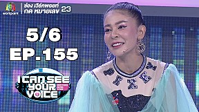 I Can See Your Voice -TH | EP.155 | ปีเตอร์ คอร์ป| 6 ก.พ. 62 [5\/6]