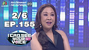 I Can See Your Voice -TH | EP.155 | ปีเตอร์ คอร์ป| 6 ก.พ. 62 [2\/6]