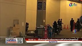 สถานทูตออสเตรเลียออกแถลงการณ์กรณี \'ฮาคีม\' | FlashNews | 07-02-62 | Ch3Thailand