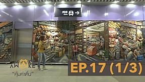MAKE AWAKE คุ้มค่าตื่น EP.17   ทริปเรื่องราวอาร์ต ๆ ไปกับเมืองฮ่องกง [1\/3]