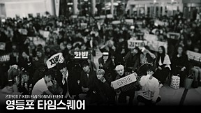 iKON - \'THE NEW KIDS\' FAN SIGNING DAY IN YEONGDEUNGPO