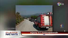หญิงอายุ 42 ปี ขับกระบะพุ่งตกเหวลึก | FlashNews | 10-02-62 | Ch3Thailand