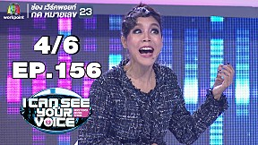 I Can See Your Voice -TH | EP.156 | ฟักกลิ้ง ฮีโร่ | 13 ก.พ. 62 [4\/6]