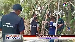 คุมตัวแนวร่วมทำแผนฆ่าชาวบ้าน | FlashNews | 13-02-62 | Ch3Thailand