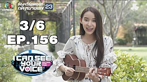 I Can See Your Voice -TH   EP.156   ฟักกลิ้ง ฮีโร่   13 ก.พ. 62 [3\/6]