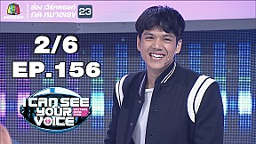 I Can See Your Voice -TH | EP.156 | ฟักกลิ้ง ฮีโร่ | 13 ก.พ. 62 [2\/6]