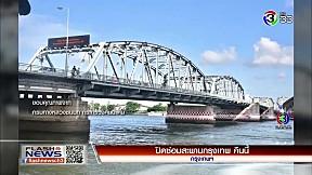 ปิดซ่อมสะพานกรุงเทพ คืนนี้ | FlashNews | 14-02-62 | Ch3Thailand