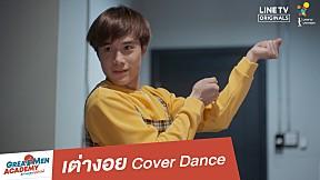 เต่างอย Cover Dance | Highlight | Great Men Academy สุภาพบุรุษสุดที่เลิฟ EP.2