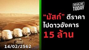 """""""มัสก์"""" ตีราคาไปดาวอังคาร 15 ล้าน   HEADLINE TODAY"""