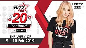 HITZ 20 Thailand Weekly Update | 2019-02-17