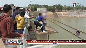 นาทีชีวิต จนท.ชาร์จตัวช่วยหญิงจะกระโดดเขื่อนเจ้าพระยา  FlashNews   16-02-62   Ch3Thailand