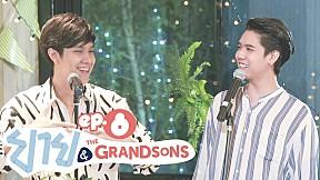 ยาย & The Grandsons | EP.8 \'เพลงไม่รัก'