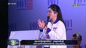 พรรคเพื่อไทยเปิดเวทีปราศรัย   ข่าว 3 มิติ   15-02-62   Ch3Thailand