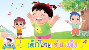 กุ๋งกิ๋ง   เพลง เด็กไทยเข้มแข็ง