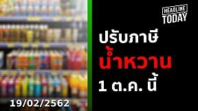 ปรับภาษีน้ำหวาน 1 ต.ค. นี้ | HEADLINE TODAY