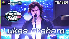 I Can See Your Voice Thailand | Lukas Graham | 20 ก.พ. 62 TEASER