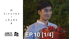 Hipster or Loser | EP.10 [1\/4] (ตอนจบ)