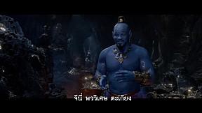 Aladdin อะลาดิน | คลิปพิเศษ Grammy Awards