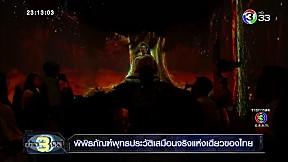 พิพิธภัณฑ์พุทธประวัติเสมือนจริงแห่งเดียวของไทย | ข่าว 3 มิติ | 19-02-62 | Ch3Thailand