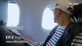 [EP4] 1\/5 เนวิน ชิดชอบ | The OutLINE คุยนอกกรอบ ตอบนอกเส้น  with สุทธิชัย หยุ่น