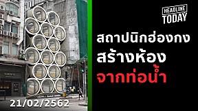 สถาปนิกฮ่องกงสร้างห้องจากท่อน้ำ   HEADLINE TODAY