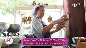 ร้านพุทธรักษา เป็ดพะโล้ ถ.เลียบคลองทวีวัฒนา พุทธมณฑล สาย 4   แจ๋ว   21-02-62   Ch3Thailand