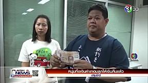 หนุ่มทิ้งเงินค่าเทอมลูกได้เงินคืนแล้ว | FlashNews | 22-02-62 | Ch3Thailand