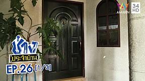 ช่างประจำบ้าน   ช่วงช่างช่วยแปลงโฉมและทำสีประตูไม้เก่า   EP.26 [1\/3]