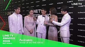 LINE TV BEST FRIENDS | ทีมนักแสดง | WAKE UP ชะนี The Series
