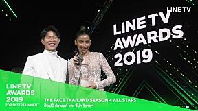 LINE TV TOP ENTERTAINMENT   THE FACE THAILAND SEASON 4 ALL STARS   ป๊อปปี้ รัชพงศ์ และ จีน่า วิรายา