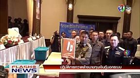 คสช.เตือนระวังแชร์ข้อมูลเท็จ | FlashNews | 23-02-62 | Ch3Thailand
