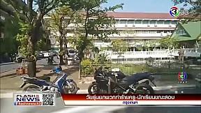 วัยรุ่นยกพวกทำร้ายครู-นักเรียนขณะสอบ | FlashNews | 24-02-62 | Ch3Thailand