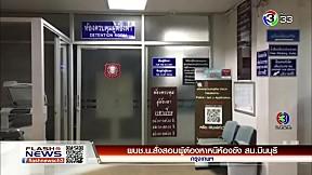 ผบช.น.สั่งสอบผู้ต้องหาหนีห้องขัง สน.มีนบุรี | FlashNews | 24-02-62 | Ch3Thailand