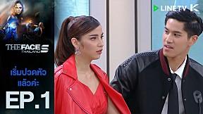 เริ่มปวดหัวแล้วค่ะ    The Face Thailand Season 5 - Episode 1