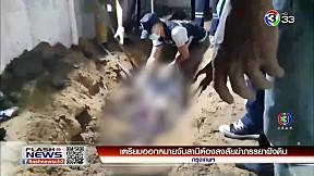 เตรียมออกหมายจับสามีต้องสงสัยฆ่าภรรยาฝังดิน | FlashNews | 25-02-62 | Ch3Thailand