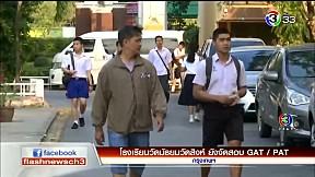 โรงเรียนวัดมัธยมวัดสิงห์ ยังจัดสอบ GAT \/ PAT   FlashNews   25-02-62   Ch3Thailand