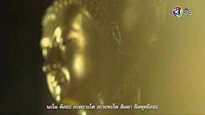 ตะวันส่องธรรม TawanSongTham | 25-02-62 | Ch3Thailand