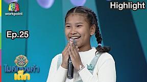 สาวเพชรบุรี - น้องเนย | EP.25 | 23 ก.พ. 62 | ไมค์ทองคำเด็ก4