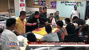 อดีตครูเข้ามอบตัวคดีกระทำชำเราเด็กหลายรายแล้ว | FlashNews | 25-02-62 | Ch3Thailand