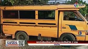 รถนักเรียนไหลทับเด็กอนุบาลเสียชีวิต 2 ราย | FlashNews | 26-02-62 | Ch3Thailand
