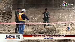 พบระเบิด สั่งรถไฟหยุดชั่วคราวเพื่อเก็บกู้   FlashNews   26-02-62   Ch3Thailand