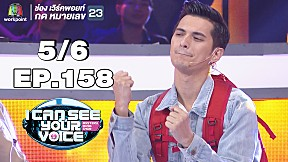 I Can See Your Voice -TH | EP.158 | ลำไย ไหทองคำ | 27 ก.พ. 62 [5\/6]