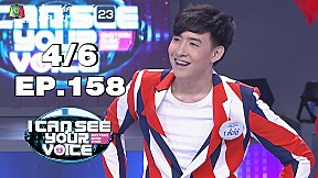 I Can See Your Voice -TH | EP.158 | ลำไย ไหทองคำ | 27 ก.พ. 62 [4\/6]