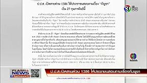 ป.ป.ส.เปิดสายด่วน 1386 ให้ประชาชนสอบถามเรื่องกัญชา | FlashNews | 27-02-62 | Ch3Thailand