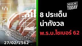 8 ประเด็นน่ากังวล พ.ร.บ.ไซเบอร์ 62 | HEADLINE TODAY