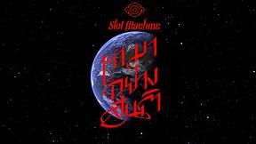 Slot Machine - เรามาอย่างสันติ [Official Lyric Video]