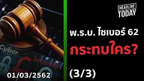 พ.ร.บ. ไซเบอร์ 62 กระทบใคร? (3\/3) | HEADLINE TODAY