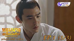 จอมนางเหนือบัลลังก์ (Legend of Fuyao) EP.1 (3\/3)